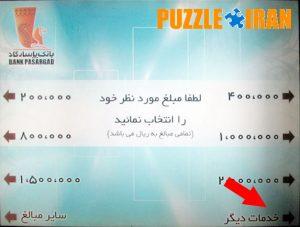 فعال کردن رمز دوم  خرید اینترنتی   پازل ایران image 1