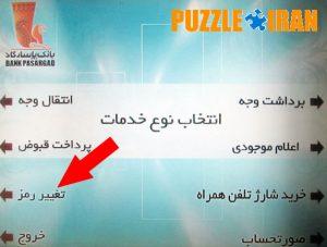 فعال کردن رمز دوم  خرید اینترنتی | پازل ایران image 2