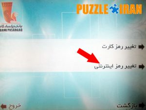 فعال کردن رمز دوم  خرید اینترنتی | پازل ایران image 3