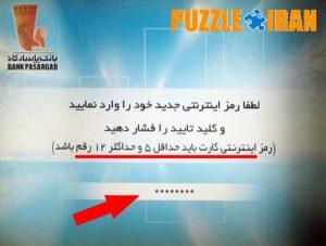 فعال کردن رمز دوم  خرید اینترنتی | پازل ایران image 4