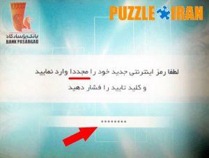 فعال کردن رمز دوم  خرید اینترنتی | پازل ایران image 5