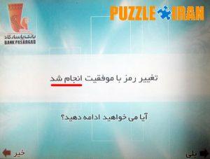 فعال کردن رمز دوم  خرید اینترنتی | پازل ایران image 6
