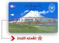 فعال کردن رمز دوم  خرید اینترنتی | پازل ایران image 7
