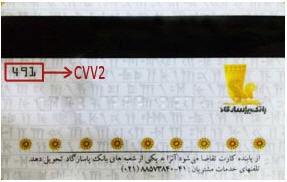 فعال کردن رمز دوم  خرید اینترنتی | پازل ایران image 8
