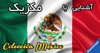 پازل های آشنایی با مکزیک