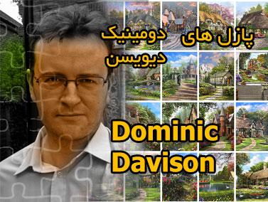 پازل های دومینیک دیویسن dominic davison