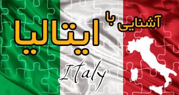 پازل های مناظر کشور ایتالیا