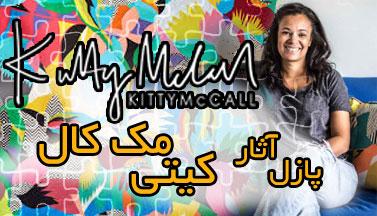 پازل های مرتبط با کیتی مک کال kitty mccall
