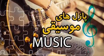 پازل های مرتبط با موسیقی موزیک Music