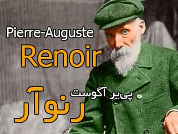 پازل آثار پی یر آگوست رنوآر pierre auguste renoir