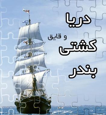 پازل های دریا، کشتی، قایق ، بندر