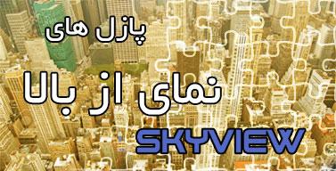 پازل های نمای از بالا skyview