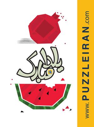 کارت تبریک یلدا - فروشگاه پازل ایران