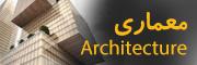 پازل معماری و ساختمان