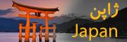 پازل ژاپن