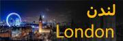 پازل لندن