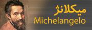 پازل میکلانژ michelangelo