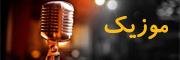 پازل موزیک و موسیقی