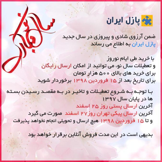 تخفیف 1398 پازل ایران